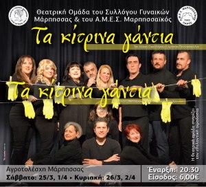 Poster A3 Kitrina Gantia