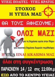 ΚΑΛΕΣΜΑ ΓΙΑ ΣΥΛΛΑΛΗΤΗΡΙΟ111212