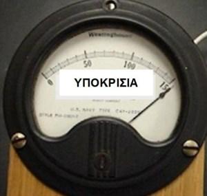 ipokrisia_metro