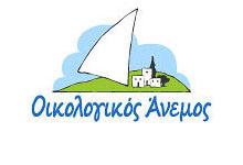 oikologikos_anemos