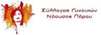 logo_syll_gin_naousas