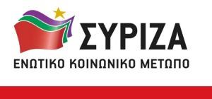logo_SYRIZA_1