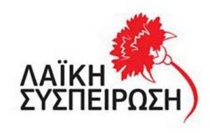 logo_laiki_sispirosi_notiou_aigaiou