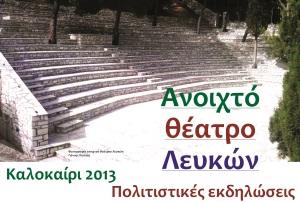 Lefkon_kalokairi_2013