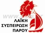 logo_laiki_syspirosi_parou