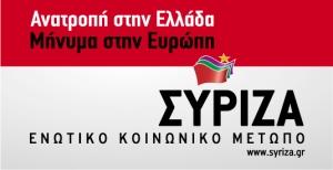logo_syriza (3)
