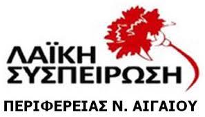 logo_laiki_sispirvwsi_notio