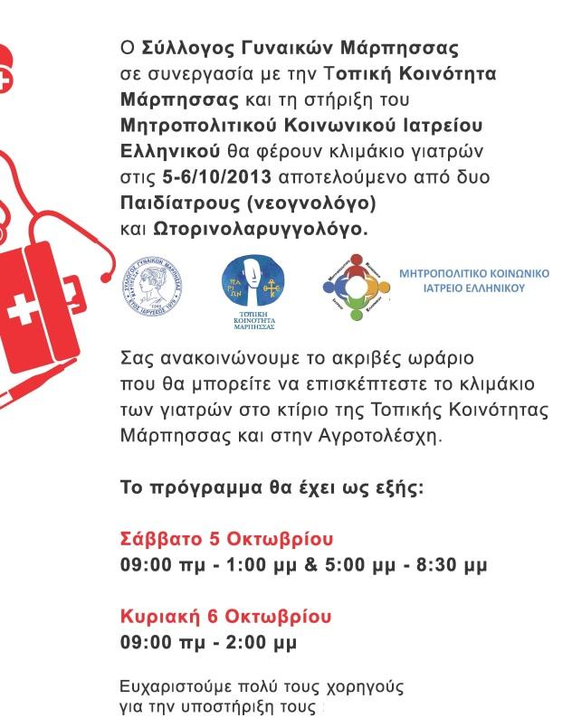 medical_poster_okt13