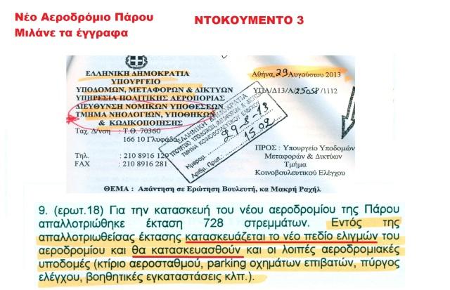 aerodromio_doc_3_1