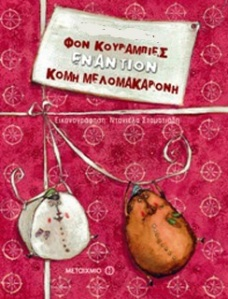 fon-koyrampies-enantion-komi-melomakaroni
