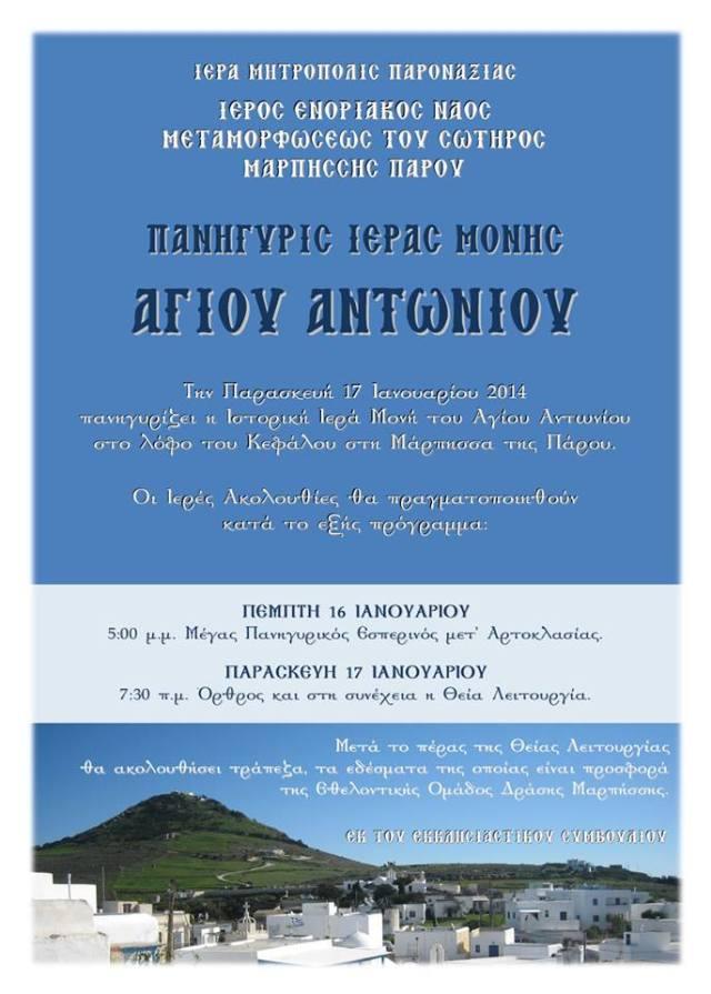 αγιος Αντωνιος