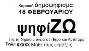 eikona_dimopsifisma