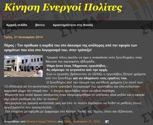 Η πρώτη δημοσίευση του θέματος από την οποία έγιναν όλες οι αναδημοσιεύσεις, μέχρι και την Αθήνα