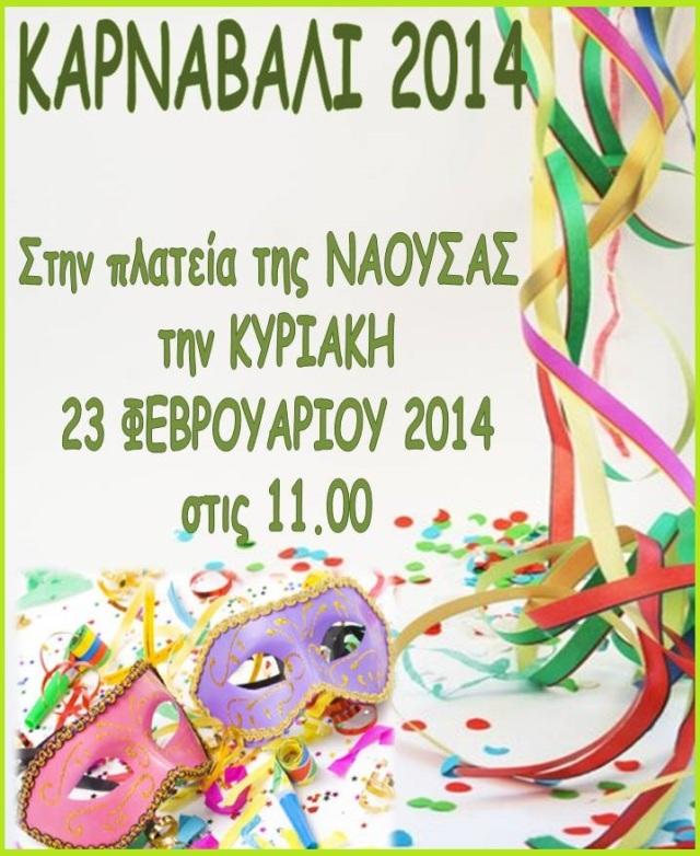 naousa_karnabali_foto
