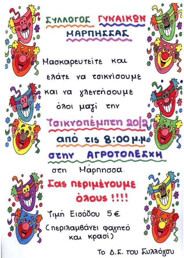 tsiknopempth