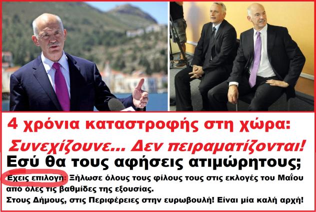 Giorgos-Papandreou-1024x682