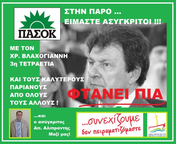 blaxogiannis_asigritoi