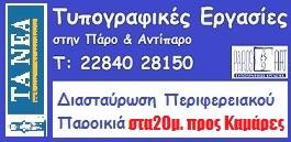 diafimisi_entipa_mikro_teliko