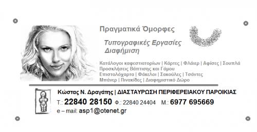 diafimisi_entipa_teliki_280514