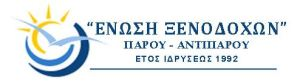 logo_enosi_xenodoxon