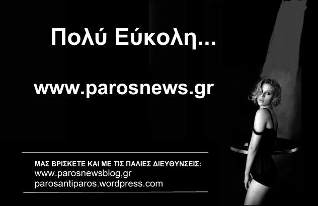 nea_dieuthinsi_parosnews_280514