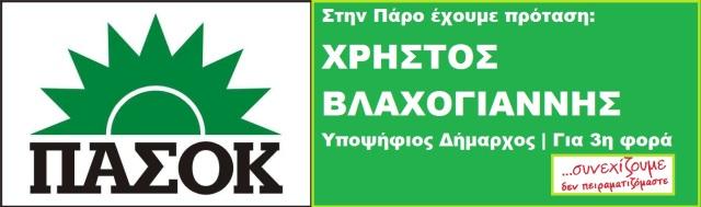 pasok_blaxogianni_pasok
