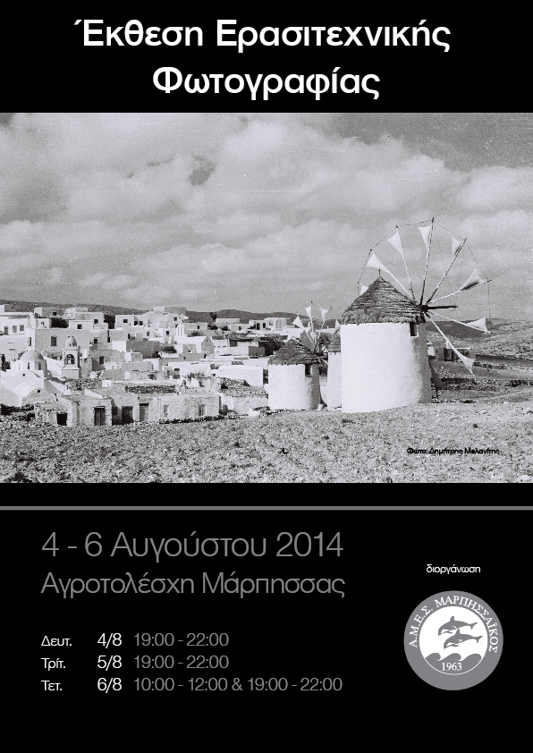 Exhibition poster 2014-01-01-01-01