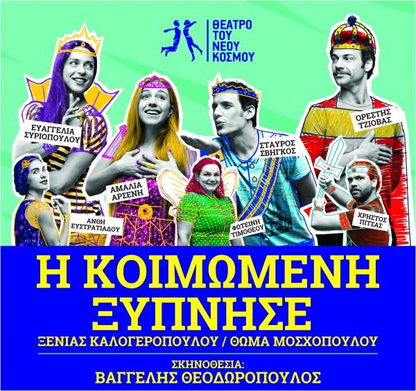 Koimomeni - Poster A3