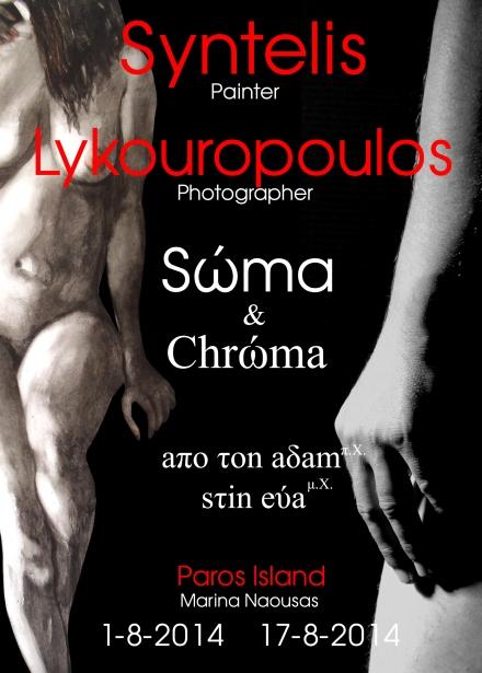 LYKOYROPOULOS - SYUNTELIS