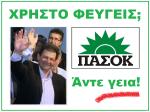 blaxogiannis_xairetai_2