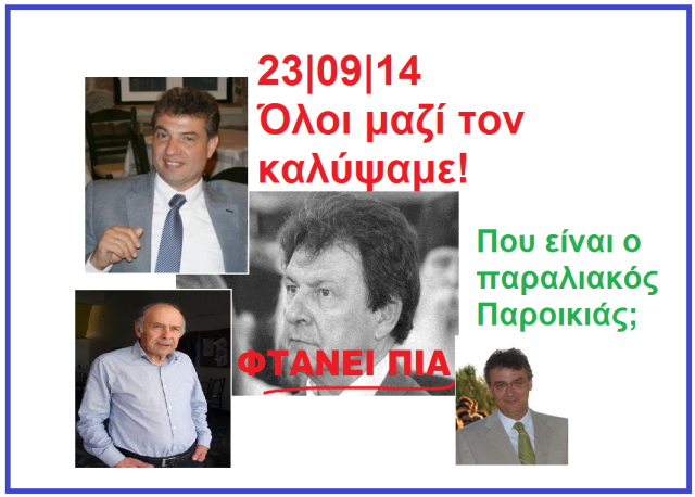 paros_sigalipsi_230914