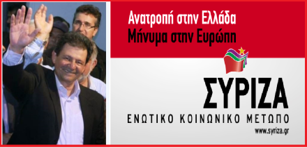 blaxogiannis_syriza