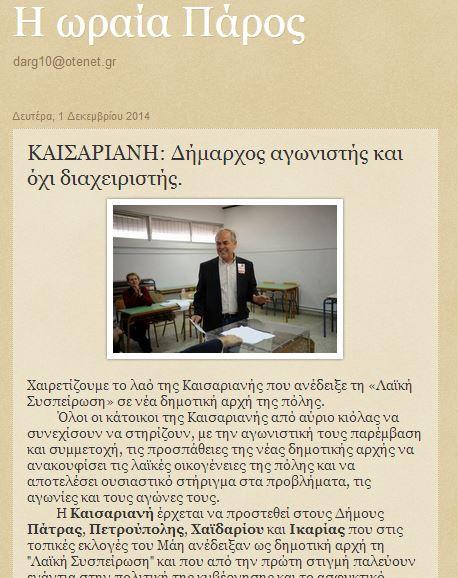 argouzis_blog_kata_kontostaulou