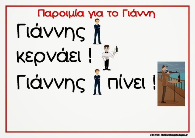 ΠΑΡΟΙΜΙΕΣ ΓΙΑ ΓΙΑΝΝΗΔΕΣ_Σελίδα_5