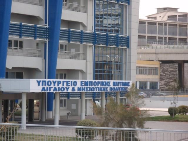 ypoyrgeio_eborikis_nautilias