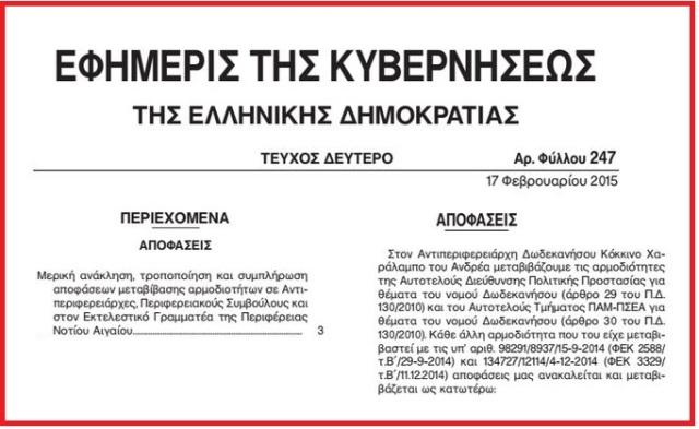 teliko_FEK_armodiotites