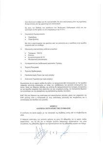 ilektromixanologika_ladopoulos_2
