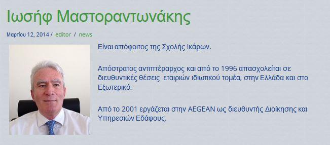 mastrantonakis_aegean