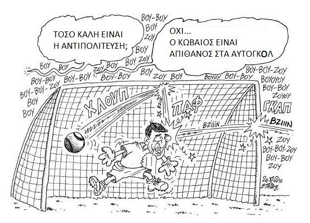skoupidia_proipologismos_1