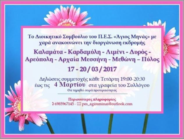 200217_ekdromi_agios_minas_new